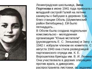 Ленинградская школьница, Зина Портнова в июне 1941 года приехала с младшей се