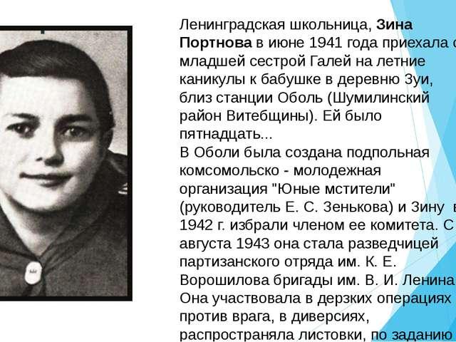 Ленинградская школьница, Зина Портнова в июне 1941 года приехала с младшей се...