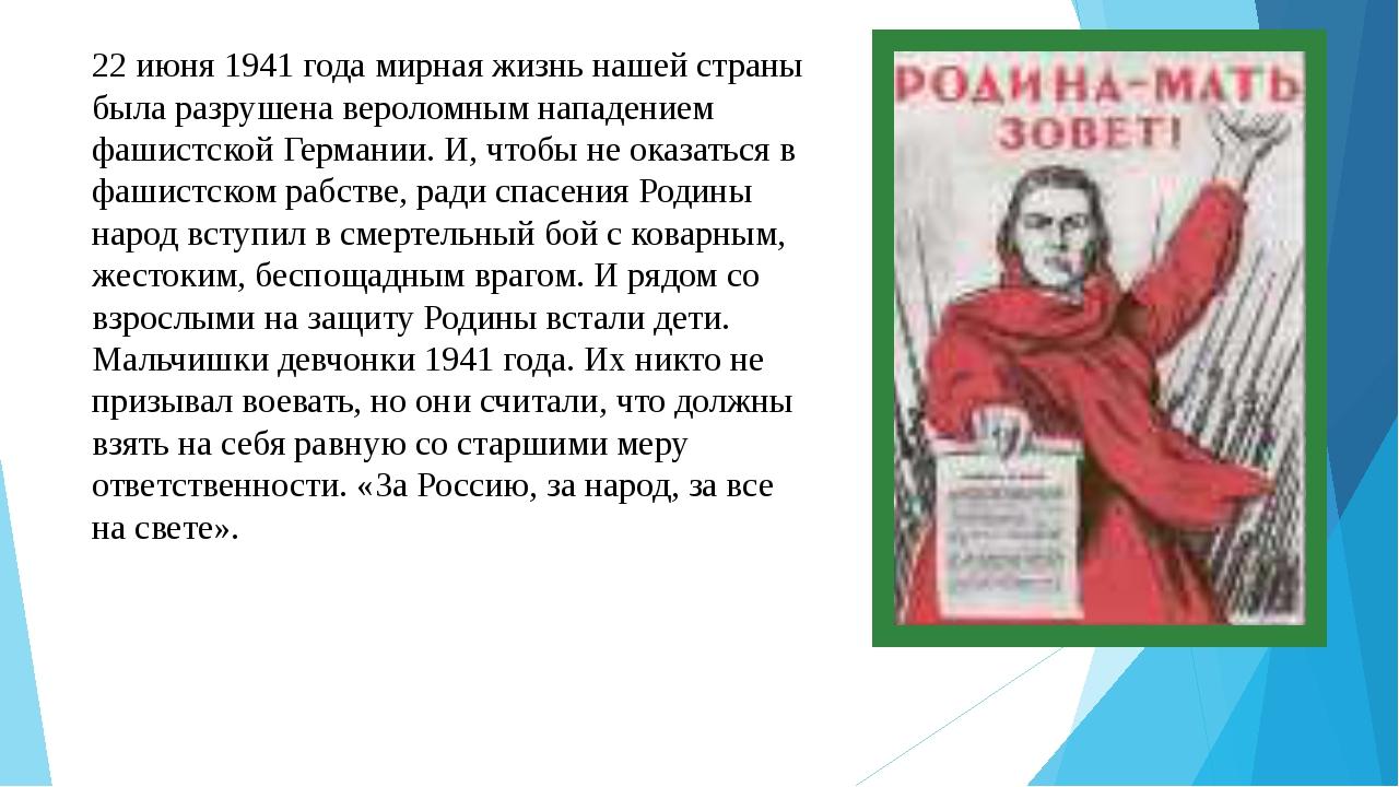 22 июня 1941 года мирная жизнь нашей страны была разрушена вероломным нападен...