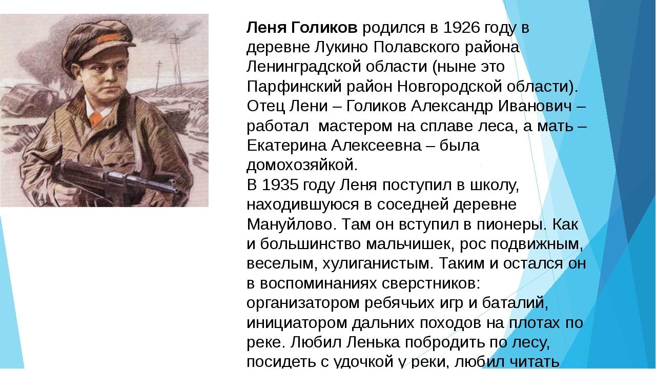 Леня Голиков родился в 1926 году в деревне Лукино Полавского района Ленинград...