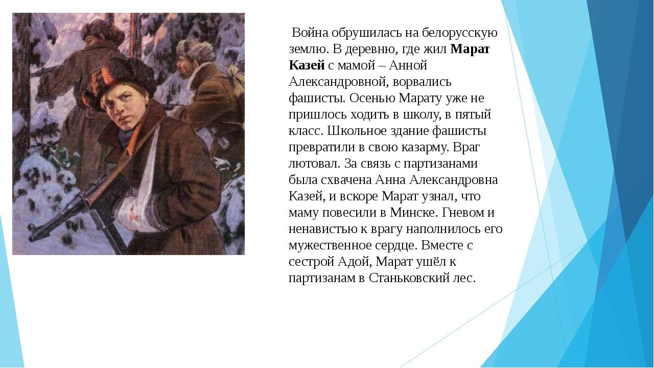 Война обрушилась на белорусскую землю. В деревню, где жил Марат Казей с мамо...