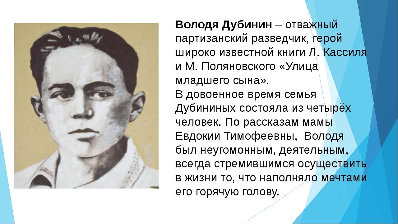 Володя Дубинин – отважный партизанский разведчик, герой широко известной книг...