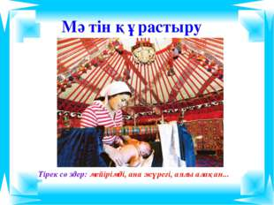Мәтін құрастыру Тірек сөздер: мейірімді, ана жүрегі, аялы алақан...