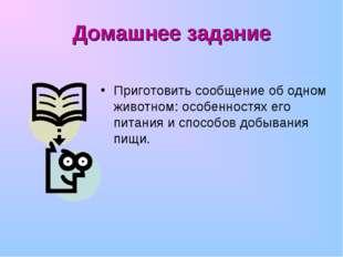 Домашнее задание Приготовить сообщение об одном животном: особенностях его пи