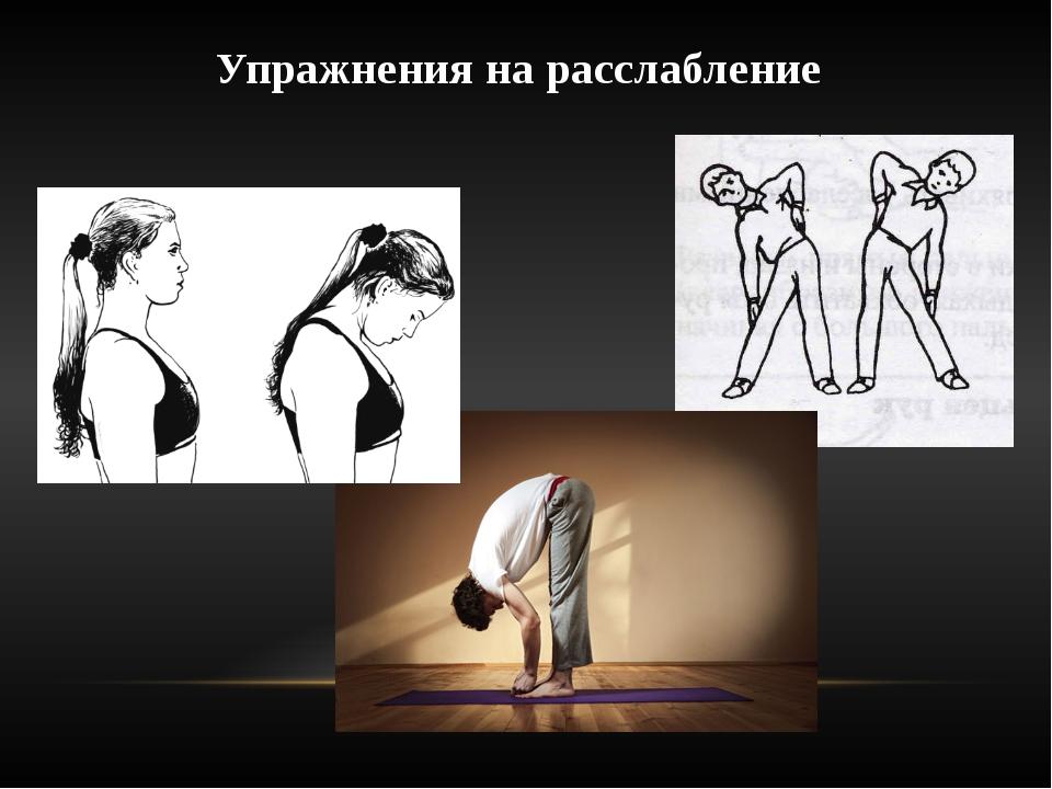 Упражнения на расслабление