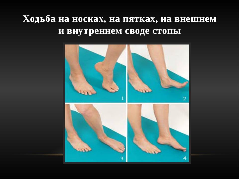 Ходьба на носках, на пятках, на внешнем и внутреннем своде стопы