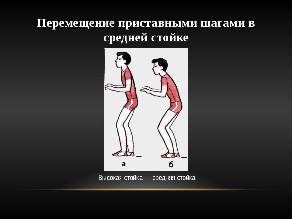 Перемещение приставными шагами в средней стойке Высокая стойка средняя стойка