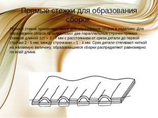 Выметочная строчка Выметочные строчки косых стежков применяют при обработке в