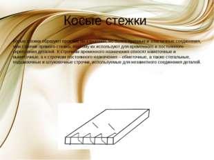 Обметочная строчка Обметочные строчки косых стежков, выполняют по срезам дета