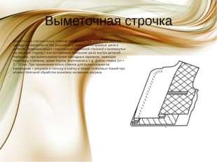 Подшивочная строчка Подшивочные строчки косых стежков применяют для закреплен