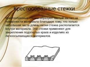 Подшивочные строчки Подшивочные строчки петлеобразного ручного стежка применя