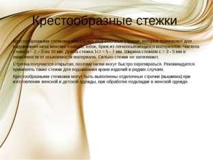Вспушные (отделочные) строчки Вспушные (отделочные) строчки петлеобразного ру