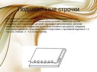 Стачные строчки Стачные строчки петлеобразного стежка применяют для постоянно