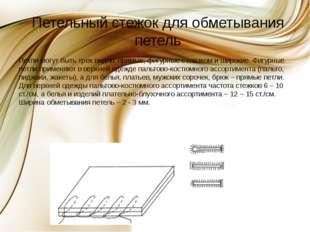 Пришивание пуговиц Пуговицы с двумя отверстиями пришивают 4 – 5 стежками, с ч