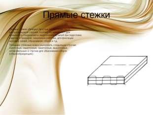Заметочные строчки Заметочными строчками прямого стежка закрепляют подгибаемы