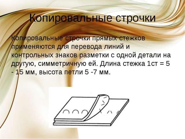 Наметочная строчка Наметочные строчки косых стежков применяют при обработке в...