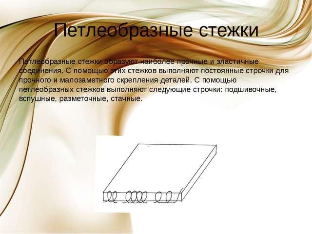 Разметочные строчки Разметочные строчки петлеобразного стежка применяют для п...