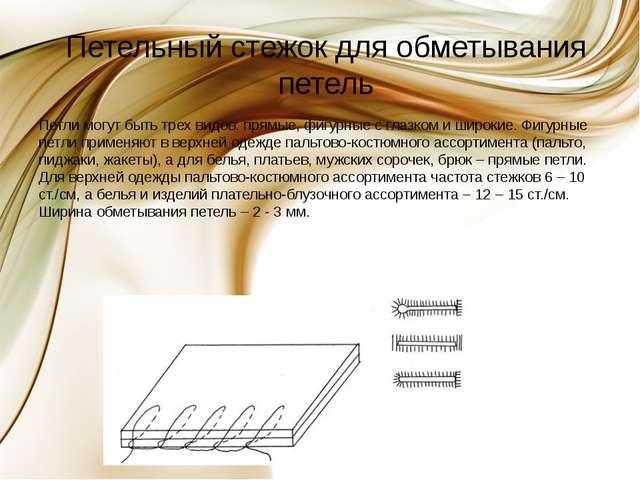Пришивание пуговиц Пуговицы с двумя отверстиями пришивают 4 – 5 стежками, с ч...