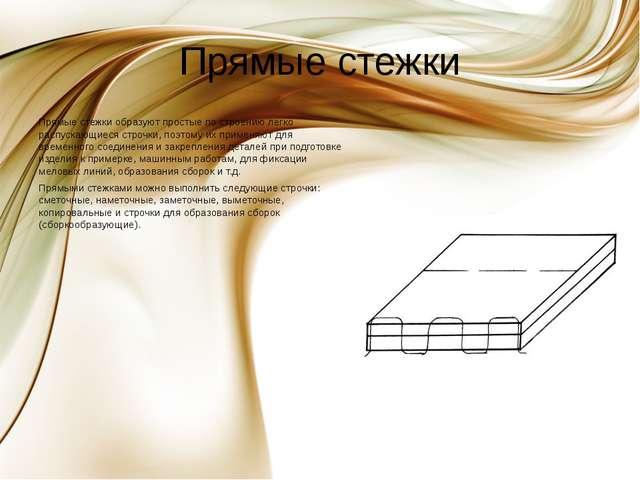 Заметочные строчки Заметочными строчками прямого стежка закрепляют подгибаемы...