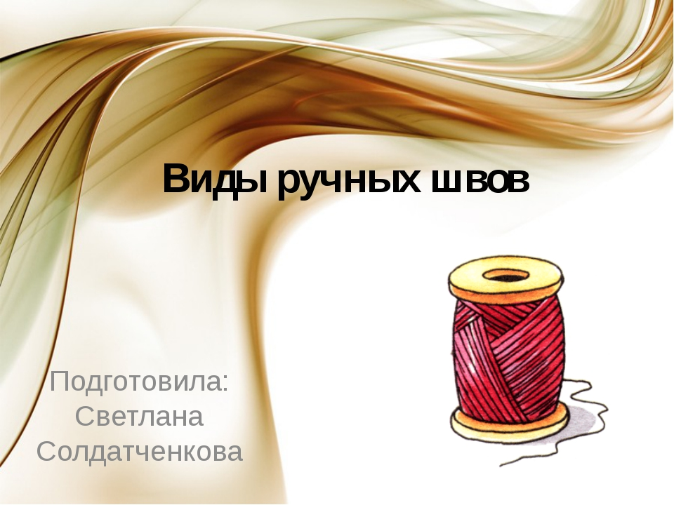 Виды ручных швов Подготовила: Светлана Солдатченкова