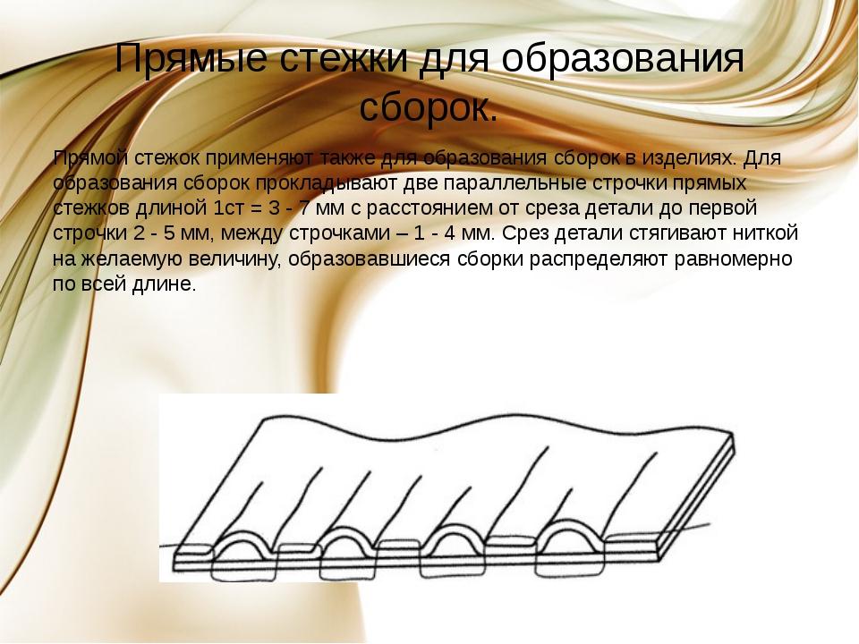 Выметочная строчка Выметочные строчки косых стежков применяют при обработке в...