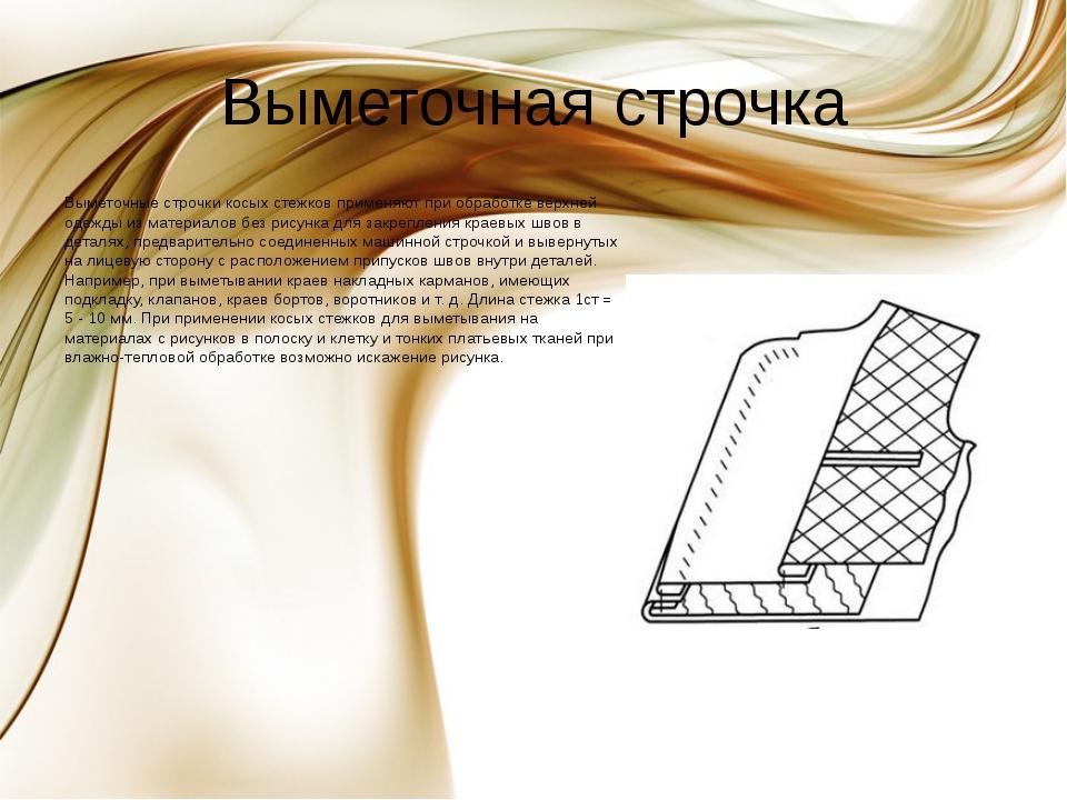 Подшивочная строчка Подшивочные строчки косых стежков применяют для закреплен...