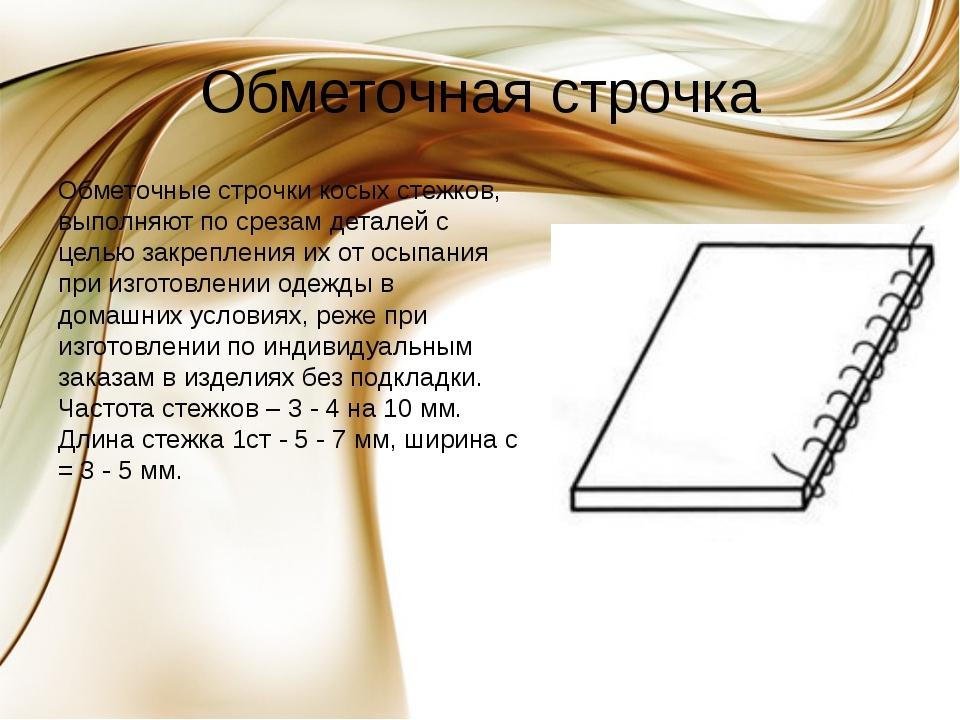Штуковочная строчка Штуковочные строчки косых применяют для незаметного скреп...