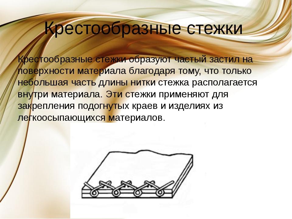Подшивочные строчки Подшивочные строчки петлеобразного ручного стежка применя...
