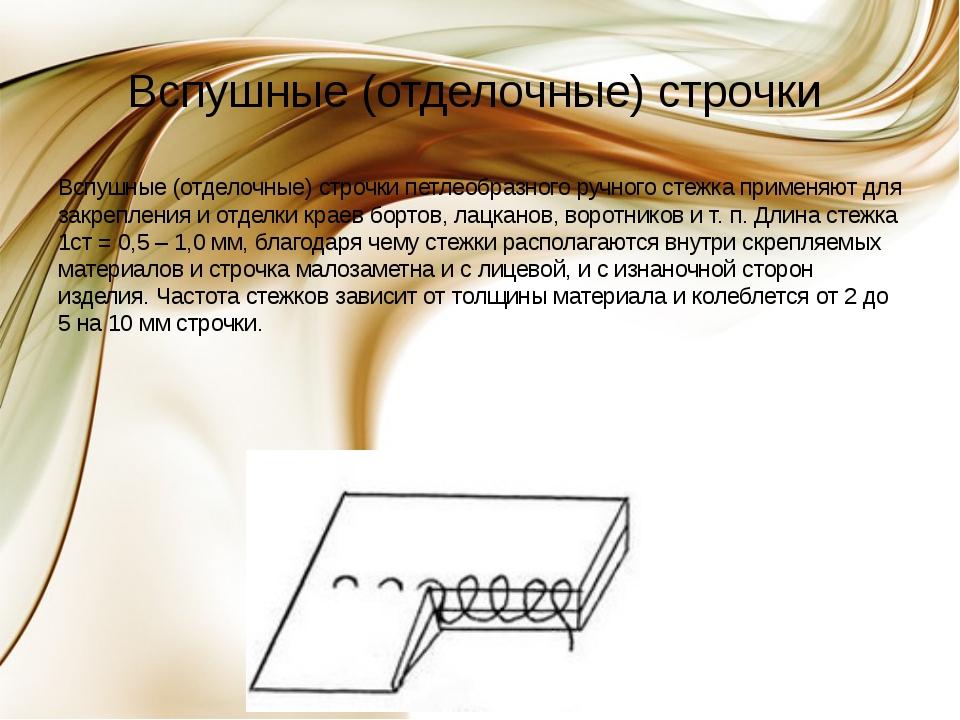 Петельный стежок для обметывания петель Петли могут быть трех видов: прямые,...