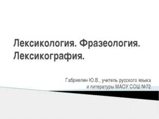 Однозначные и многозначные слова «Русский язык очень богат и продолжает обога