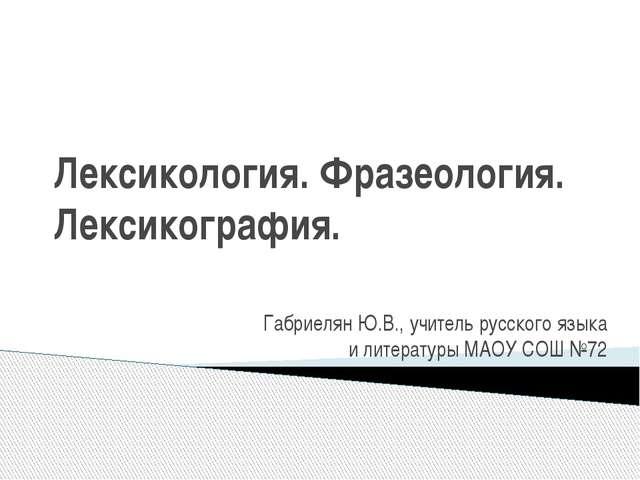Однозначные и многозначные слова «Русский язык очень богат и продолжает обога...