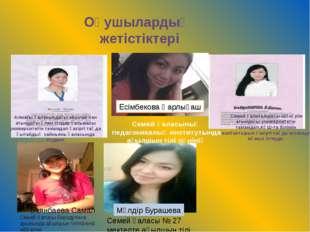 Оқушылардың жетістіктері Алматы қаласындағы абылай хан атындағы әлем тілдер қ