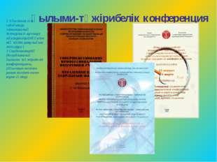 1 Ағылшын тілі сабағында танымдылық білімділікті арттыру мүкіндіктері(Мұғалім