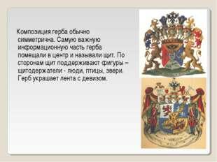 Композиция герба обычно симметрична. Самую важную информационную часть герба