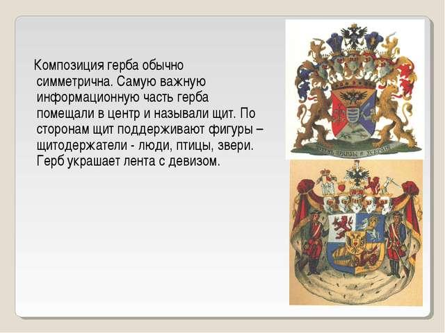 Композиция герба обычно симметрична. Самую важную информационную часть герба...
