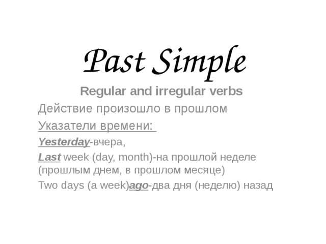 Past Simple Regular and irregular verbs Действие произошло в прошлом Указател...