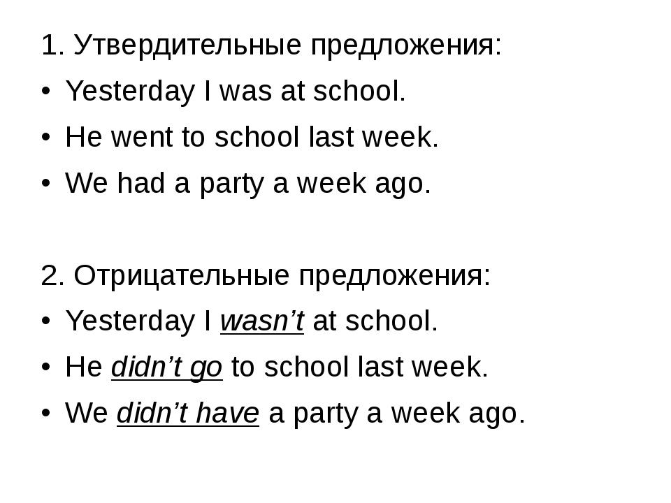 1. Утвердительные предложения: Yesterday I was at school. He went to school l...