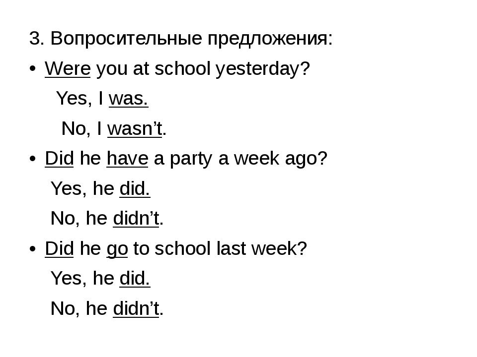 3. Вопросительные предложения: Were you at school yesterday? Yes, I was. No,...