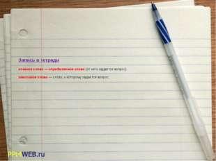 Запись в тетради главное слово — определяемое слово (от него задаётся вопрос