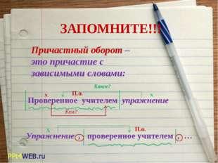 ЗАПОМНИТЕ!!! Причастный оборот – это причастие с зависимыми словами: Проверен
