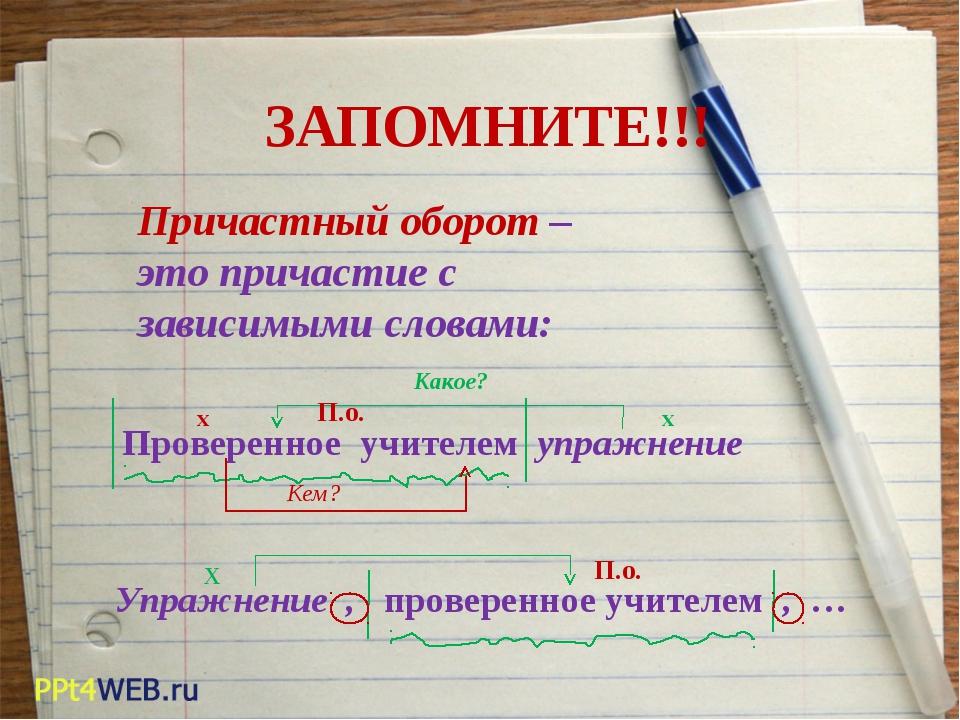 Русскому по гдз класс оборот 7 причастный тест