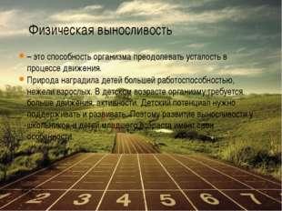 Физическая выносливость – это способность организма преодолевать усталость в