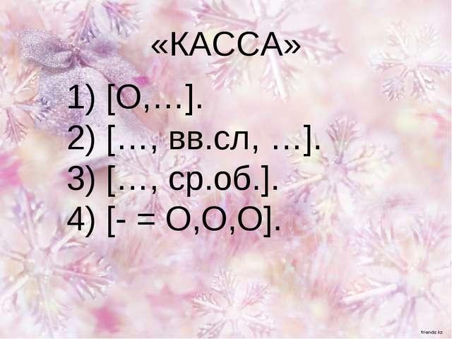 «КАССА» 1) [O,…]. 2) […, вв.сл, …]. 3) […, ср.об.]. 4) [- = О,О,О].