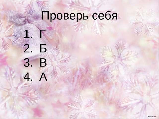 Проверь себя Г Б В А