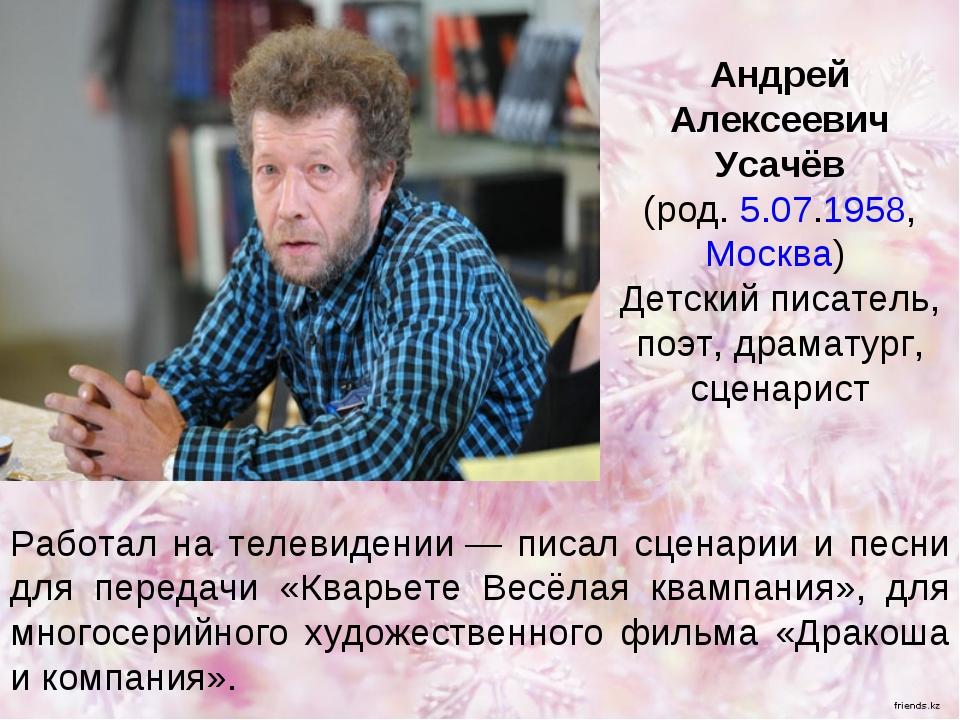Андрей Алексеевич Усачёв (род. 5.07.1958, Москва) Детский писатель, поэт, др...