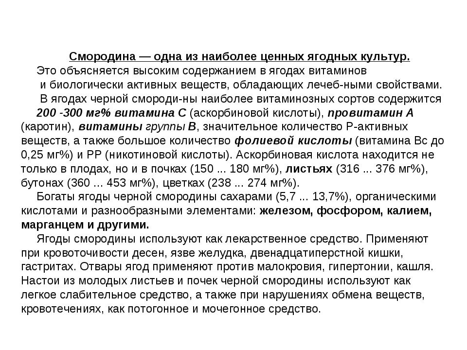 Смородина — одна из наиболее ценных ягодных культур. Это объясняется высоким...