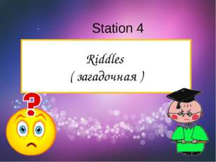 Station 4 Riddles ( загадочная )