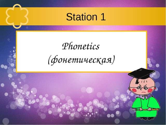 Phonetics (фонетическая) Station 1