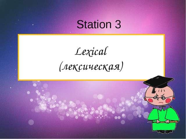 Station 3 Lexical (лексическая)