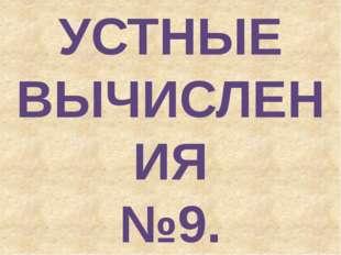 УСТНЫЕ ВЫЧИСЛЕНИЯ №9.